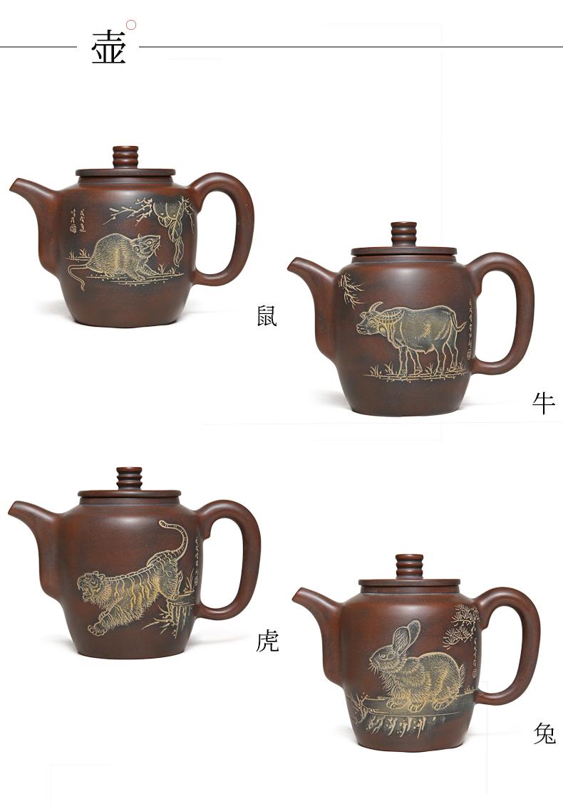 十二生肖套装茶壶茶杯